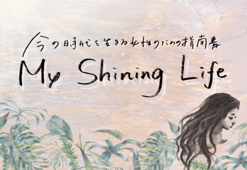 MYSHININGLIFE