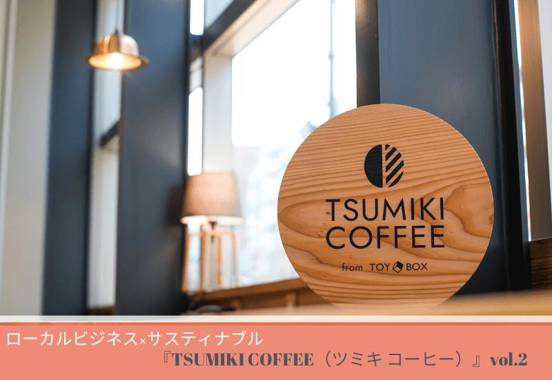ツミキコーヒーvol2