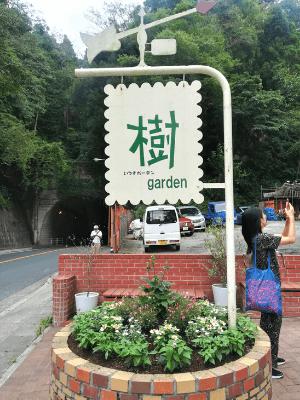 樹ガーデンの入り口