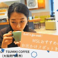 tsumiki coffee