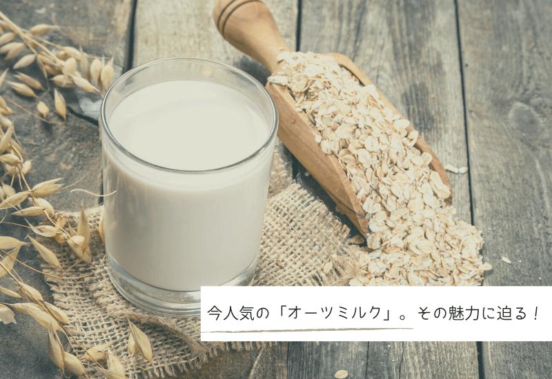 オーツミルク