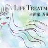 lifetreatment