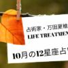 10gatu12seiza